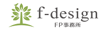 FP事務所f-design
